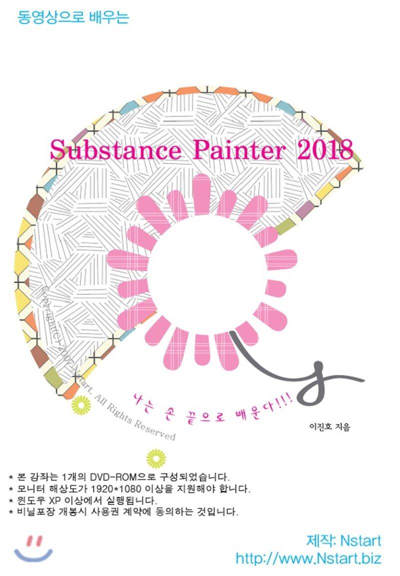 (동영상으로 배우는)Substance Painter 2018. [DVD 자료]