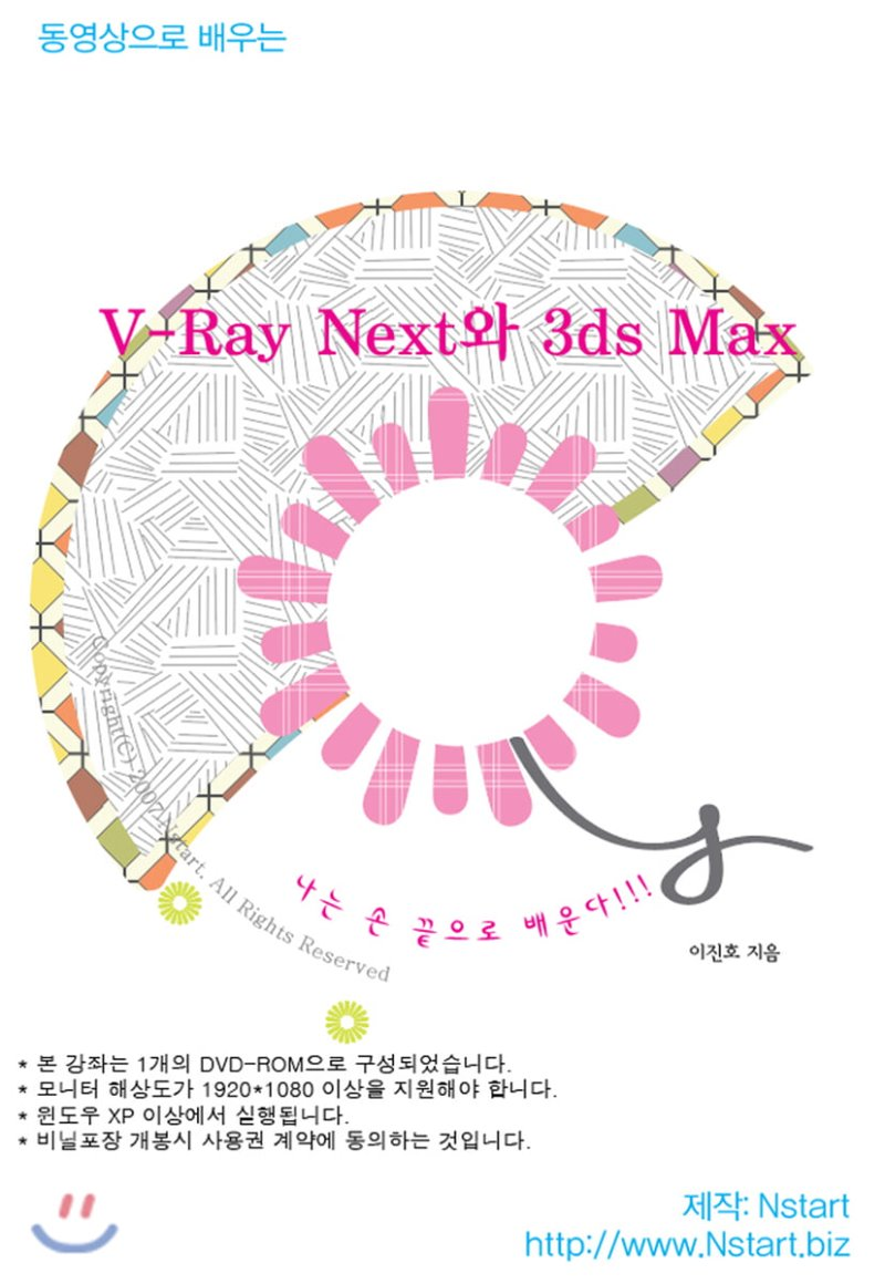 (동영상으로 배우는)V-Ray Next와 3ds Max. [DVD 자료]